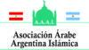 ASOCIACIÓN ÁRABE ARGENTINA ISLÁMICA logo